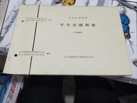 北京市通用图:平开空腹钢窗 京 93J71(有孔眼)