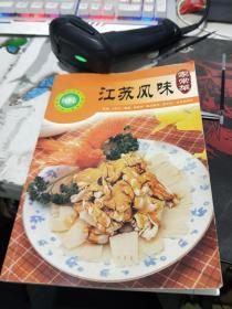 江苏风味家常菜