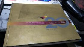 中国嘉德2013秋季拍卖会预览