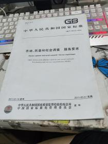 中华人民共和国国家标准GB/T 26316-2010  市场、民意和社会调查 服务要求