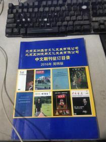 北京五洲盛世文化发展有限公司中文期刊征订目录 2016年 简明版