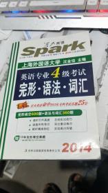 星火英语·英语专业4级考试完形·语法·词汇(2014)