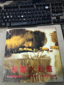 中国水彩画