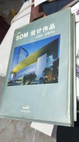 SOM 设计作品——ASEM 会展中心