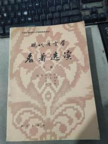 现代语言学名著选读.下册