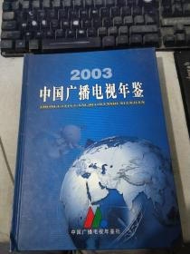 中国广播电视年鉴2003年