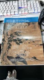 中国嘉德周末拍卖会总第53期----- 瓷器工艺品 中国书画(1999)