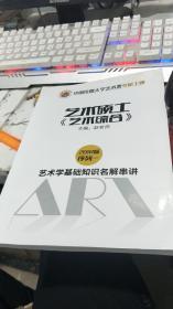 中国传媒大学艺术类考研王牌:;艺术硕士《艺术综合》2018版序列一(艺术学基础知识名解串讲)
