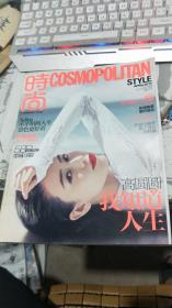 时尚 COSMO 2015年4月号