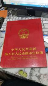 中华人民共和国第五套人民币纸币定位册(空册子)