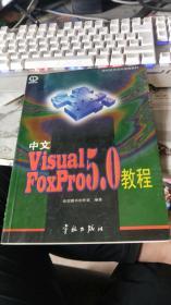 中文 Visual FoxPro 5.0 教程