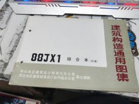 建筑构造通用图集 88Jx1综合本(99版)