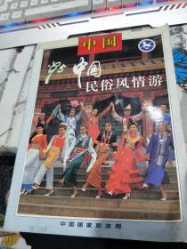 中国民俗风情游