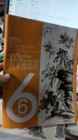中国嘉德 周末拍卖会第66期-----瓷器 工艺品 中国书画  钟表相机
