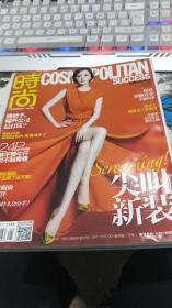 时尚 COSMO 2015年12月号