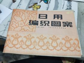 日用编织图案