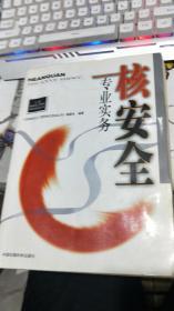 注册核安全工程师岗位培训丛书:核安全专业实务