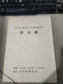 """第五届""""陈毅杯""""老同志围棋赛 秩序册"""