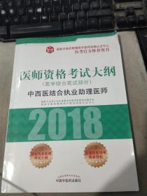2018医师资格考试大纲(医学综合笔试部分)·中西医结合执业助理医师(医考官方推荐用书)