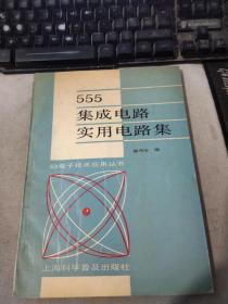 555集成电路实用电路集