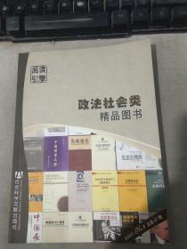 政法社会类精品图书