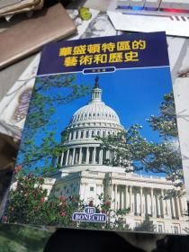 华盛顿特区的艺术和历史(中文版)