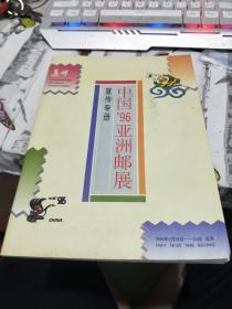 中国'96亚洲邮展宣传手册