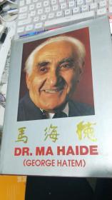 马海德 DR.MA HAIDE(有周幼马签名)