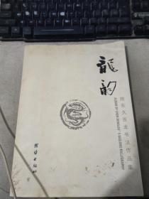 龙韵--陈东久百龙书法作品集