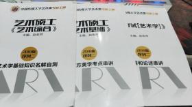 中国传媒大学艺术类考研王牌:《综合考试【艺术学】》:艺术硕士《艺术基础》;艺术硕士《艺术综合》(2018版序列二