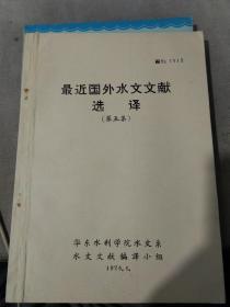 最近国外水文文献选译 第五集