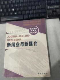 新闻业与新媒介