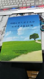 中国应对气候变化和低碳发展征文汇编