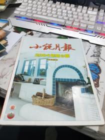 小说月刊 2004.9