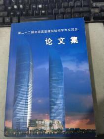 第二十二届全国高层建筑结构学术交流会 论文集 上册
