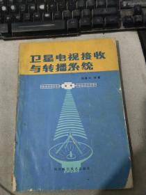 卫星电视接收与转播系统 书后面没有书皮