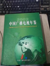 中国广播电视年鉴2002