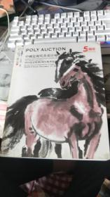 POLY AUCTION 中国近现代书画日场(一) 2010