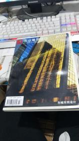 北京规划建设 2017年4