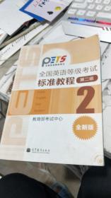 全国英语等级考试标准教程【附光盘】