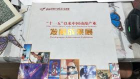 """中国动漫1产业发展成果""""十一五""""以来中国动漫产业发展成果展"""