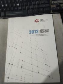 2012 ANNUAL REPORT 2012年度报告