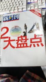 新周刊 2014年第24期(未拆封)