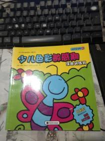 少儿色彩敏感期涂色训练书 动物宝宝秀 3