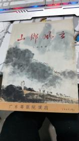 八场粤剧 山乡风云