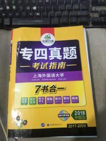 华研外语 2018新题型 专四真题考试指南 有笔记