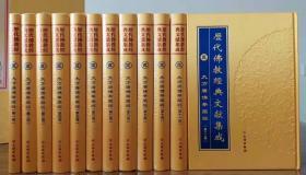 《大方广佛华严经》 全12册  大字版