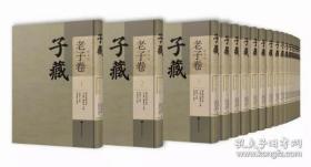 子藏·道家部·老子卷(全120册)