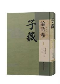 子藏 儒家部  论语卷  全182册