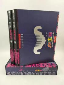 中国民间美术遗产普查集成  贵州卷  全二册